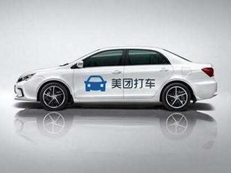 美團打車聚合模式新增十城試點 含北京青島大連等