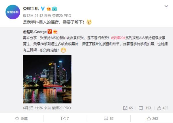 赵明放出荣耀20 PRO拍摄样张