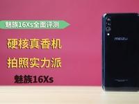 魅族16Xs全面评测£º千元机硬核真香机 拍照实力派