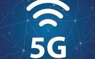 中国5G牌照或于今日发放 我国将正式进入5G时代