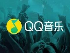 能直接给iPhone换来电铃声!QQ音乐9.1版本新功能