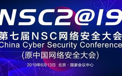 2019 NSC 網絡安全大會即將在京開幕