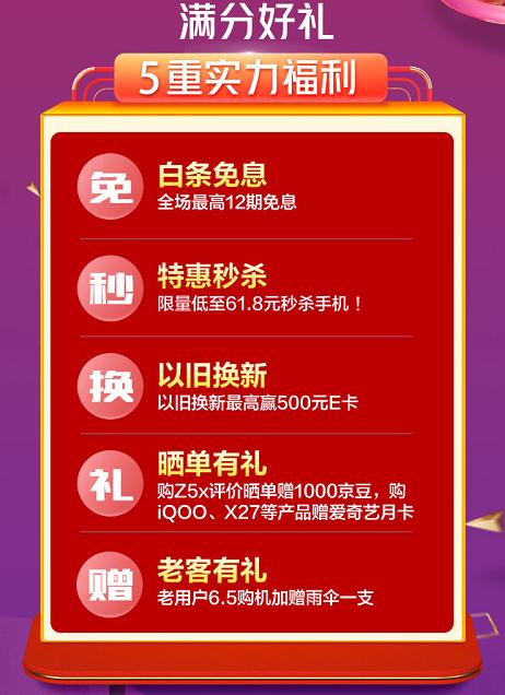 """vivo 618 """"超级V粉日""""优惠不停!X27最高直降300元"""