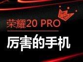 荣耀20 PRO  朋友圈大片 镜头有话说