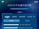 国货扬威 华为P30 Pro超iPhone XR成京东单品销量冠军