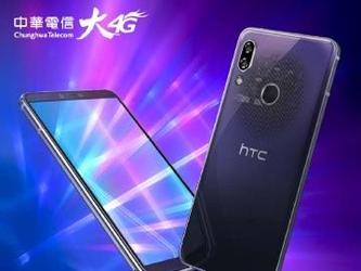 HTC U19e正式发布 骁龙710/前后双摄/虹膜识别/3283