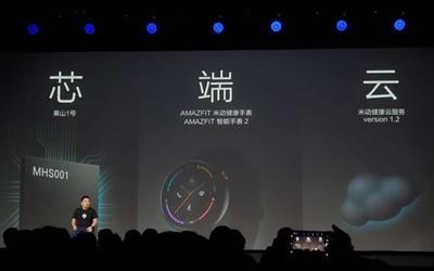 软硬兼施 华米科技发布两款旗舰新品 健康互联两手抓