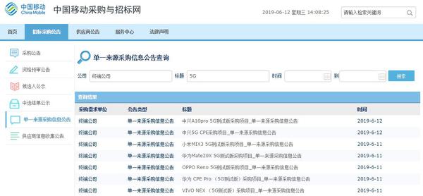 中兴天机Axon 10 Pro 5G/5G CPE入围中国移动集采项目