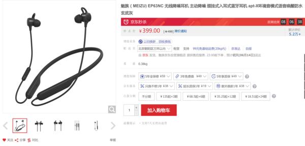 魅族EP63NC无线降噪耳机直降100元 入手仅需399元