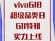 vivo 618超级品类日推终极优惠 直降分期千万别错过!