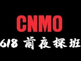 带你探班618前夜的CNMO