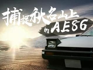 捕捉秋名山上的AE86花絮 五连发夹险些翻车 太惊险了