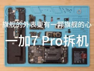 旗舰的外表更有一颗旗舰的心 新晋旗舰一加7 亚博体彩app下载拆机