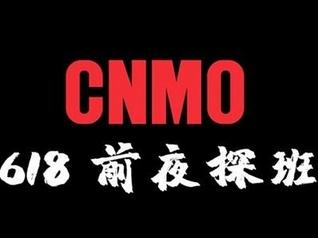 帶你探班618前夜的CNMO