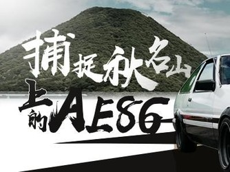 捕捉秋名山上的AE86 荣耀20 PRO上山稳如车神