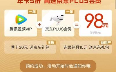 VIP限时五折!腾讯视频VIP+京东PLUS会员最低仅88元