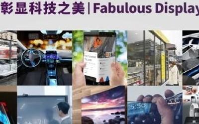 黑科技点亮魔都  DISPLAY CHINA 2019六月硬核开展