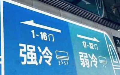 """北京地铁6号线惊现黑科技!""""冷热不均""""让你冷暖自知"""