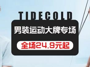 分享社交电商升级红利  8大服饰品牌618抢驻苏宁拼购