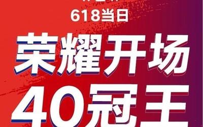 荣耀20系列狂揽8项冠军 荣耀618领跑三大电商平台