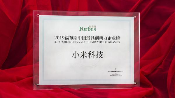 小米獲中國智能家居領域最具創新力企業