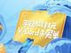 vivo夏日狂欢V-Card活动圆满结束 幸运的你抢到了么?