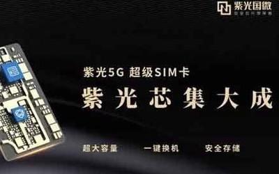 兼顧大容量+輕松備份 紫光5G超級SIM卡上手試用