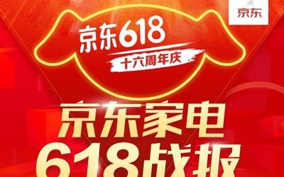 京东家电创618最火纪录 四大趋势展现行业发展路径