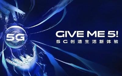 """vivo 5G技术确认亮相MWC上海大展 """"Give me 5""""上海见"""