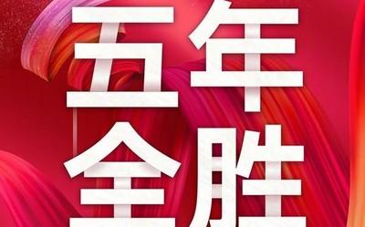 荣耀20系列狂揽21项冠军 助力荣耀618实现五年连胜