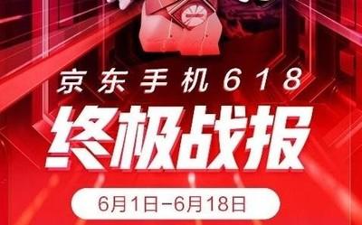 京東手機618終極戰報出爐 華為P30 Pro成交額破8.2億