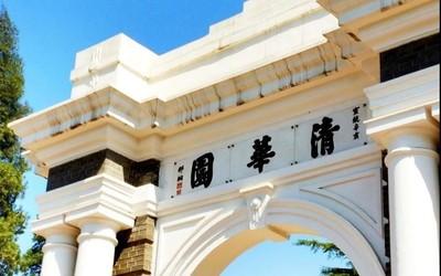 最新2020QS世界大学排名:清华北大获历史最高名次