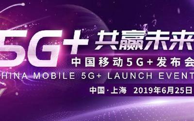 """大有看头!中国移动将于6月25日正式发布""""5G+计划"""""""