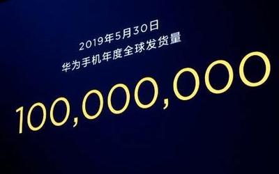 華為手機歷時149天全球發貨量突破1億臺 比往年都早
