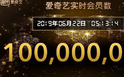 """愛奇藝會員突破1億 中國視頻付費進入""""億級""""會員時代"""