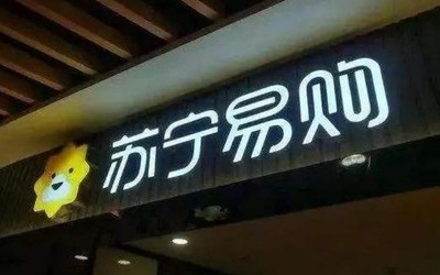 苏宁易购48亿元收购家乐福中国80%股权 成控股股东