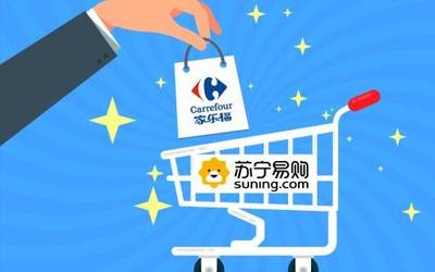 苏宁易购收购家乐福中国 全产品能力将大幅提升