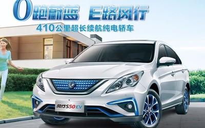 东风汽车布局新能源汽车产业 投资5.94亿元设立基金