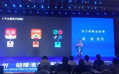 社交电商撬动用户流量 苏宁拼购亮相国际数字经济峰会