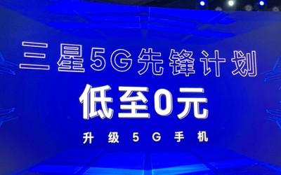 三星公布5G先锋计划:最低0元置换即将推出的5G新机