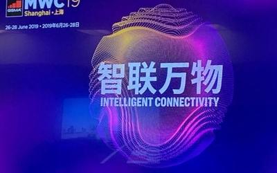 MWC19上海呈现世界级5G盛宴 见证中国实力惊艳全球
