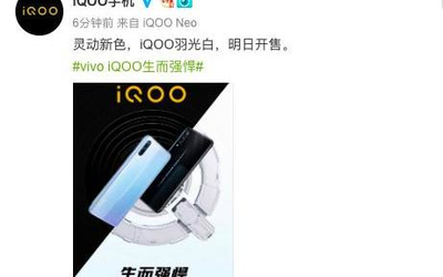 银翼天使高颜值 iQOO全新羽光白配色明日开售