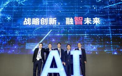 MWC19:电信发布《中国电信人工智能发展白皮书》
