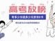 努比亚高考放榜助兴活动正式上线 红魔3最高返700元