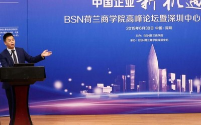 BSN荷兰商学院高峰论坛&深圳中心开学典礼