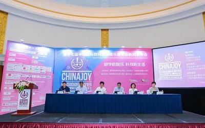 2019年ChinaJoy新闻发布会召开!展会六大亮点全解读!