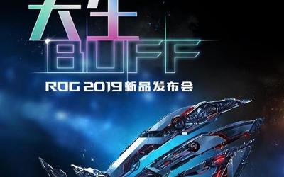 ROG游戏手机2官宣  重新定义游戏手机 7月23日北京见