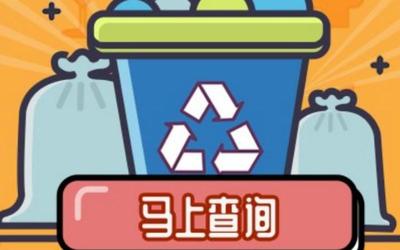 搜狗输入法上线垃圾分类功能 无需小程序一招搞定!