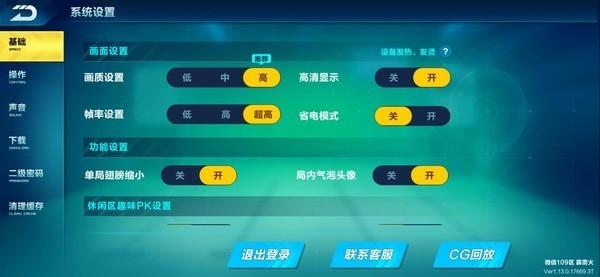 """一加7 Pro联手QQ飞车手游 掀起""""超高帧率游戏""""新风潮"""