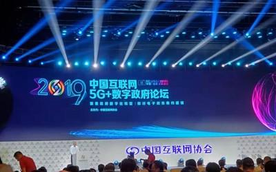 中国电信以5G和光网双千兆的能力来助力数字政府